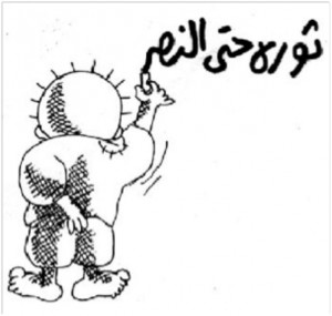 "(Caption: ""Revolution Until Victory"")"